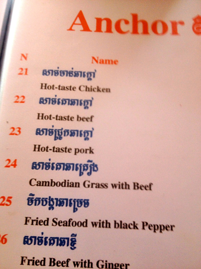 Cambodian Moments Menu
