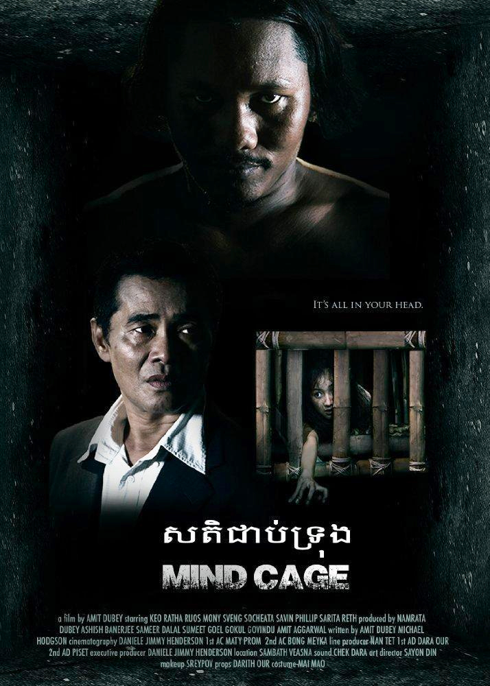 Cambodian Psychological Thriller Mind Cage Released