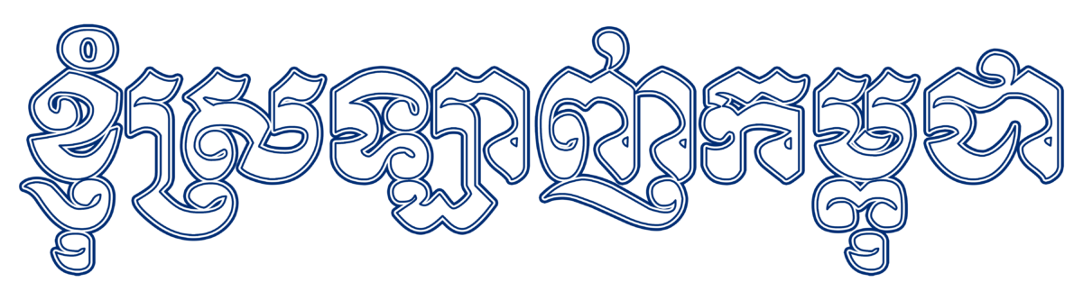 (I love Cambodia)